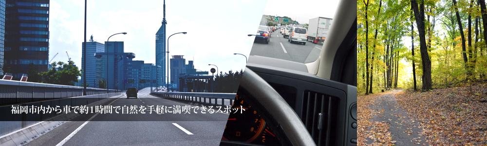 福岡市内から約1時間で自然を手軽に満喫できる